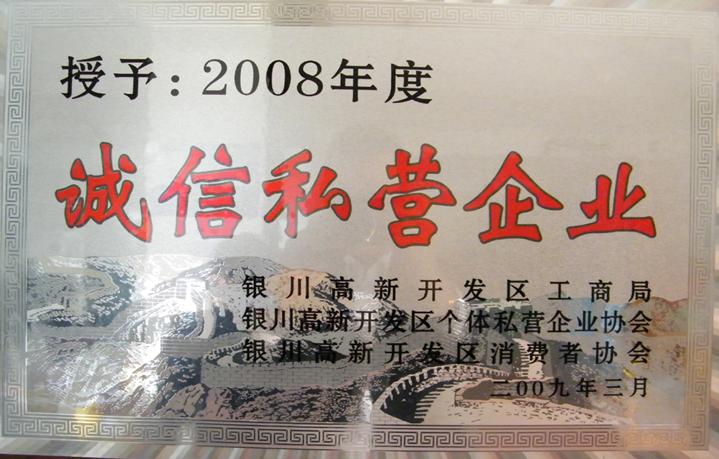 新闻名称:2008年度诚信私营企业 添加日期:2009-09-20 20:28:58 浏览次数:7022