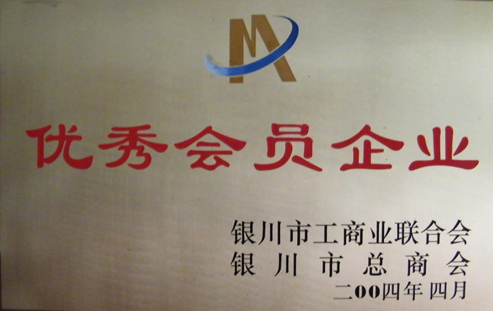 新闻名称:银川市工商联合会优秀会员企业 添加日期:2009-09-20 20:30:15 浏览次数:7500
