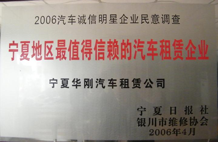 新闻名称:2006汽车诚信明星企业民意调查宁夏地区最值得信赖的汽… 添加日期:2009-09-20 20:31:05 浏览次数:6690