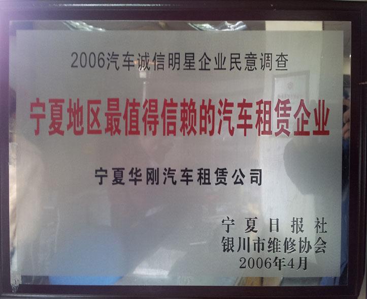 新闻名称:2006年宁夏地区最值得信赖的汽车租赁企业 添加日期:2012-03-07 11:49:50 浏览次数:7517