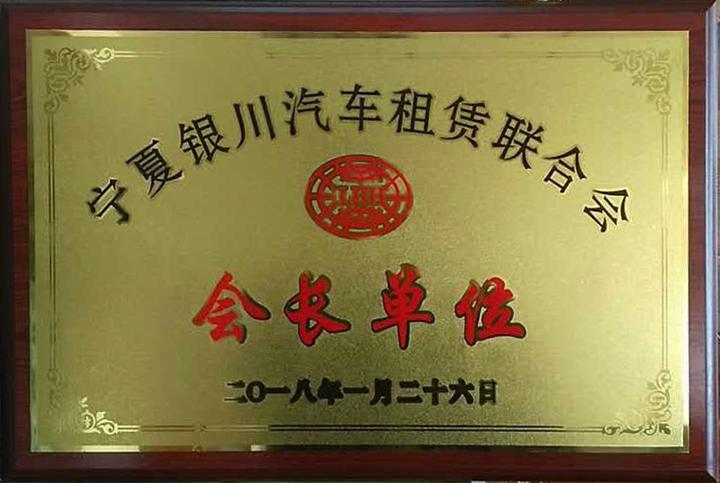 新闻名称:宁夏银川汽车租赁联合会会长单位 添加日期:2018-02-03 00:17:59 浏览次数:2120